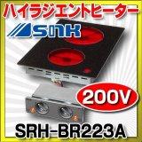ハイラジエントヒーター 三化工業 SRH-BR223A 200V [♭♪■]