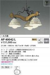 コイズミ照明 AP40042L シャンデリア LEDランプ交換可能型 非調光 電球色 グローブ押え式 〜4.5畳