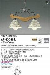 コイズミ照明 AP40043L シャンデリア LEDランプ交換可能型 非調光 電球色 グローブ押え式