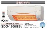 高須産業 涼風暖房機 SDG-1200GBM 浴室用モデル 防水仕様 100V 電源コード(棒端子接続)タイプ [♭■]