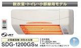 高須産業 涼風暖房機 SDG-1200GSM 脱衣室・トイレ・小部屋モデル 100V 電源プラグ(コンセント差込)タイプ [♭■]