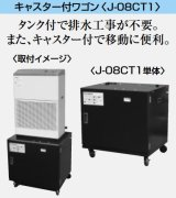 産業用除湿機 別売品 三菱 J-08CT1 キャスター付きワゴン 除湿機用ドレンタンク付 [♪$]