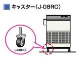 産業用除湿機 別売品 三菱 J-08RC キャスター [♪$]