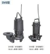 荏原製作所 65DVS5.75A 雑排水用セミボルテックス水中ポンプ 三相 50Hz 吐出し曲管分割形 [♪■]