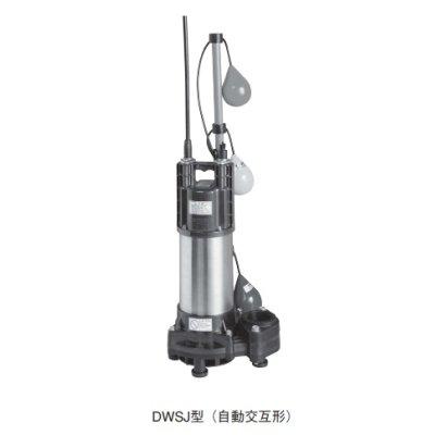 画像1: 荏原製作所 50DWSJ6.4SB 樹脂製汚水・雑排水用水中ポンプ 単相 60Hz 自動交互形 [♪■]