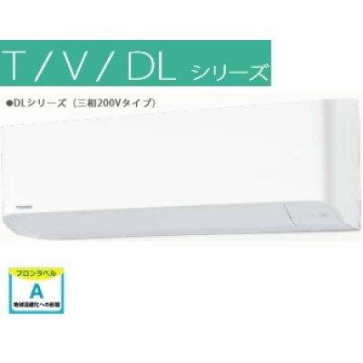 画像1: ルームエアコン 東芝 RAS-289DL(W) DLシリーズ 三相200V 10畳程度 グランホワイト [♭■]