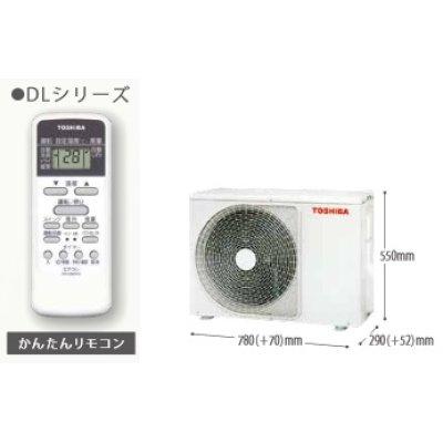 画像2: ルームエアコン 東芝 RAS-289DL(W) DLシリーズ 三相200V 10畳程度 グランホワイト [♭■]