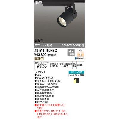 画像1: オーデリック XS511160HBC スポットライト LED一体型 Bluetooth 調光 電球色 リモコン別売 スプレッド 黒