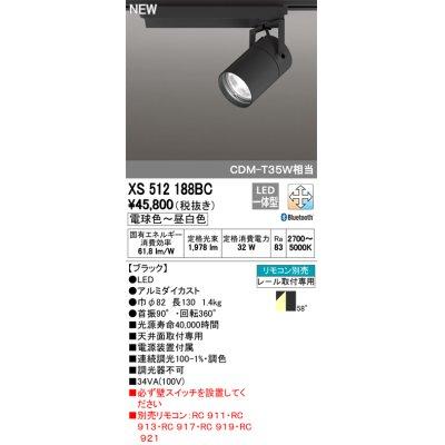 画像1: オーデリック XS512188BC スポットライト LED一体型 Bluetooth 調光調色 電球色〜昼白色 リモコン別売 58°広拡散 黒