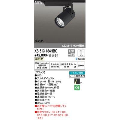 画像1: オーデリック XS513184HBC スポットライト LED一体型 Bluetooth 調光 温白色 リモコン別売 8°スーパーナロー 黒 [(^^)]