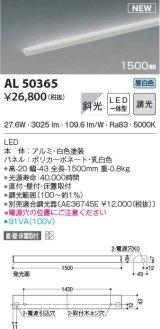 コイズミ照明 AL50365 間接照明 LED一体型 調光 昼白色 斜光 直・壁・床置取付 1500mm ホワイト