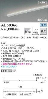 コイズミ照明 AL50366 間接照明 LED一体型 調光 白色 斜光 直・壁・床置取付 1500mm ホワイト