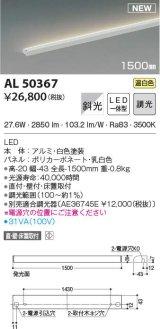 コイズミ照明 AL50367 間接照明 LED一体型 調光 温白色 斜光 直・壁・床置取付 1500mm ホワイト