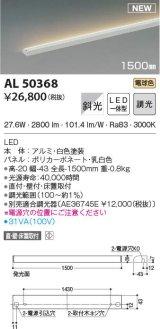 コイズミ照明 AL50368 間接照明 LED一体型 調光 電球色 斜光 直・壁・床置取付 1500mm ホワイト