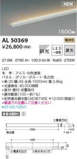 コイズミ照明 AL50369 間接照明 LED一体型 調光 電球色 斜光 直・壁・床置取付 1500mm ホワイト