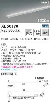 コイズミ照明 AL50370 間接照明 LED一体型 調光 昼白色 斜光 直・壁・床置取付 1200mm ホワイト