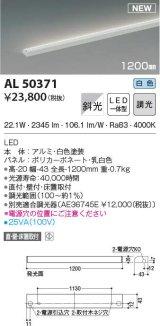 コイズミ照明 AL50371 間接照明 LED一体型 調光 白色 斜光 直・壁・床置取付 1200mm ホワイト