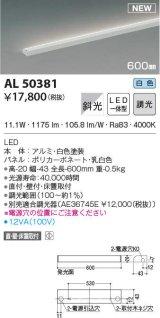 コイズミ照明 AL50381 間接照明 LED一体型 調光 白色 斜光 直・壁・床置取付 600mm ホワイト