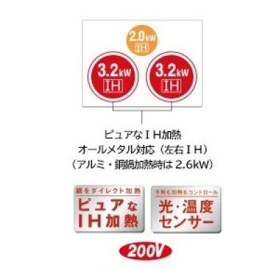 画像2: IHクッキングヒーター 日立 HT-M300HTWF(H) M300Tシリーズ 3口IH ダブルオールメタル対応  幅75cm メタリックグレー [♭♪]