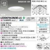 東芝ライテック LEDD87043N(W)-LS ダウンライト LED一体形 昼白色 高気密SB形・浅形 埋込穴φ100 ホワイト 電源ユニット内蔵