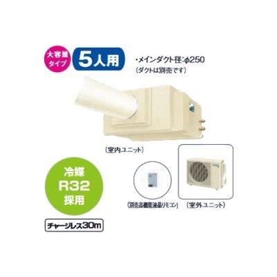 画像1: ダイキン スポット冷房 SSDP80D クリスプ セパレート形 天井吊 ダクト形 4〜5人用 3相200V [♪▲]