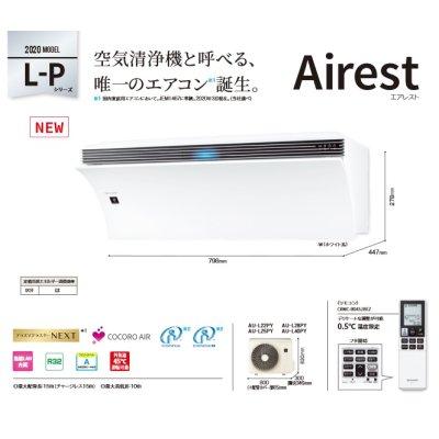 画像2: ルームエアコン シャープ AY-L40P-W Airest L-Pシリーズ 単相100V 20A 冷房時14畳程度 [♭(^^)]
