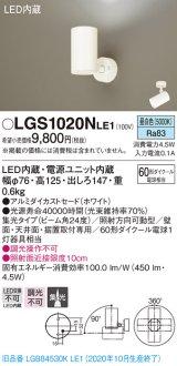 パナソニック LGS1020NLE1 スポットライト 天井直付型・壁直付型・据置取付型 LED(昼白色) 集光24度 ホワイト