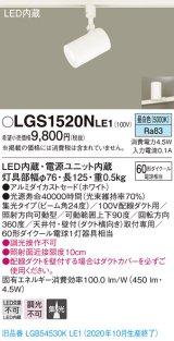 パナソニック LGS1520NLE1 スポットライト 配線ダクト取付型 LED(昼白色) 集光24度 ホワイト