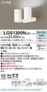 パナソニック LGS1300NLE1 スポットライト 天井直付型・壁直付型・据置取付型 LED(昼白色) 拡散タイプ ホワイト