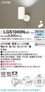 パナソニック LGS1000NLE1 スポットライト 天井直付型・壁直付型・据置取付型 LED(昼白色) 拡散タイプ ホワイト