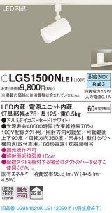 パナソニック LGS1500NLE1 スポットライト 配線ダクト取付型 LED(昼白色) 拡散タイプ ホワイト