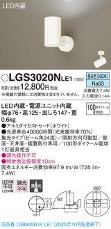 パナソニック LGS3020NLE1 スポットライト 天井直付型・壁直付型・据置取付型 LED(昼白色) 集光24度 ホワイト