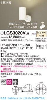 パナソニック LGS3020VLB1 スポットライト 天井直付型・壁直付型・据置取付型 LED(温白色) 集光24度 調光(ライコン別売) ホワイト