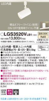 パナソニック LGS3520VLB1 スポットライト 配線ダクト取付型 LED(温白色) 集光24度 調光(ライコン別売) ホワイト