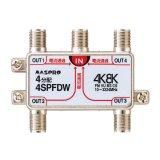マスプロ電工 4SPFDW 4分配器 全端子電流通過型 双方向・VU・BS・CS 3224MHz 4K8K対応 [£]