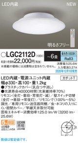 パナソニック LGC2112D シーリングライト 6畳 リモコン調光 カチットT 天井直付型 LED(昼光色)