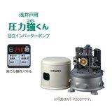 【在庫あり】日立 ポンプ WT-P200Y タンク式浅井戸用インバーターポンプ「圧力強(つよし)くん」 単相100V ※WT-P200X後継機種 [☆2]
