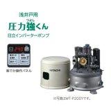 日立 ポンプ WT-K200Y タンク式浅井戸用インバーターポンプ「圧力強(つよし)くん」 三相200V ※WT-K200X後継機種 [■]