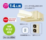 ダイキン スポット冷房 SSDP280F クリスプ セパレート形 天井吊 ダクト形 10〜14人用 3相200V [♪▲]