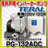 【在庫あり】テラル(旧ナショナル) PG-132ADC 浅井戸用インバーターポンプ 単相100V・125W [☆2]