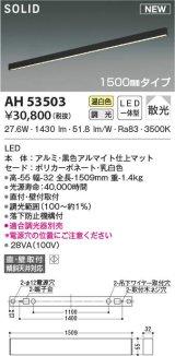 コイズミ照明 AH53503 ベースライト LED一体型 位相調光(適合調光器別売) 直付・壁付取付 黒色