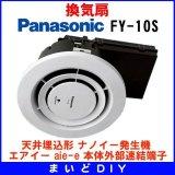 パナソニック FY-10S 天井埋込形 ナノイー発生機 エアイー aie-e [◇]