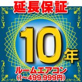 ルームエアコン 延長保証 10年 (商品販売価格1〜499,999円) 対象商品と同時にご購入のお客様のみの販売となります