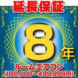 ルームエアコン 延長保証 8年 (商品販売価格100,000〜499,999円) 対象商品と同時にご購入のお客様のみの販売となります