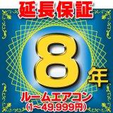 ルームエアコン 延長保証 8年 (商品販売価格1〜49,999円) 対象商品と同時にご購入のお客様のみの販売となります