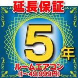 ルームエアコン 延長保証 5年 (商品販売価格1〜49,999円) 対象商品と同時にご購入のお客様のみの販売となります