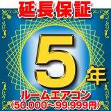 ルームエアコン 延長保証 5年 (商品販売価格50,000〜99,999円) 対象商品と同時にご購入のお客様のみの販売となります