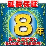 ルームエアコン 延長保証 8年 (商品販売価格50,000〜99,999円) 対象商品と同時にご購入のお客様のみの販売となります