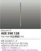 コイズミ照明 AEE590128 S-シリーズクラシカルタイプ用延長パイプ 60cmタイプ [(^^)]