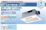 浴室換気乾燥暖房機 高須産業 BF-231SHA 1室換気タイプ スタンダードモデル 100V [♭■]